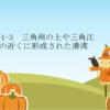 愛知県津島市に関わること、津島は海の近くだと思っていた (*ノωノ)(〃ノωノ)