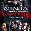 映画感想:「ニンジャ VS ヴァンパイア(NINJA VS VAMPIRE)」(55点/アクション)