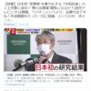 """""""変異株""""を無力化する「中和抗体」の人工作製に成功 6/10"""
