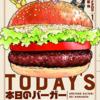 漫画レビュー第2弾【ハンバーガーで何でも解決!】本日のバーガー!