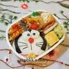 ドラえもん弁当/My Homemade Doraemon Lunchbox//ข้าวกล่องเบนโตะที่ทำเอง