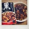 カルディの「黒麻婆豆腐の素」を食べました。