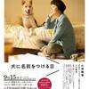 映画「犬に名前をつける日」上映会のお知らせ。