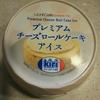 スポンジが冷えて硬いのが残念 『ローソン Uchi Cafe SWEETS プレミアム チーズロールケーキアイス』 を食べてみました。