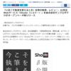 「時事ドットコム」にShodo(ショドー)のオープンベータ版リリースの記事が掲載されました