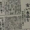 あいロード厚田 プレオープンツアーで発見!そのよん 昔の新聞