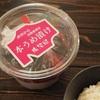 北海道お取り寄せ【10】余市町 梅漬屋『本うめ漬け』|無添加・無着色、人気の酸っぱい梅漬け