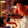 【ディズニー映画制覇!】第9話『レミーのおいしいレストラン』