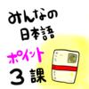 みんなの日本語3課(語彙&文型):教案を書くときのポイント!授業中によくある学生の間違いなど!