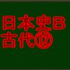 摂関政治と荘園制度 センターと私大日本史B・古代で高得点を取る!