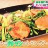 ノンストップ!【チキンとクレソンのレモンバター炒め】レシピ
