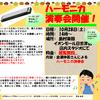 10月28日㈯複音ハーモニカ第2回演奏会開催決定!!