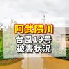 台風19号で阿武隈川氾濫地域と決壊箇所!