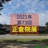 〈チケット予約・発券方法〉2021年秋の正倉院展は10月30日~11月15日(予定)