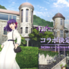【Fate】Fate/stay night HF×神戸市コラボ「うろこの家」【聖地】