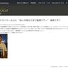 インターコンチネンタルホテルの公式HPで紹介していただきました! ~佐々木希なりきり香港ツアー