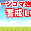 ヒュージゴマ強襲! - [1]警戒 Lv.1【攻略】にゃんこ大戦争