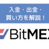 【BitMEX(ビットメックス)】入金・出金方法や買い方・購入方法を解説!