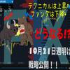 【FX短期売買戦略】ユーロドル、ドル円の10月21日週明けエントリー戦略と展望