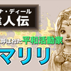 【YouTube】偉人伝:サマリリ編 YouTube公開!