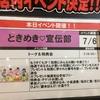 7/6ときめき宣伝部HMVエソラ池袋短冊にみんなの願いを書こうイベ