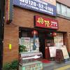 台東区寿町 中華居酒屋 餃子房 興隆の揚げ物定食(豚ロースカツ)!!!