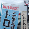 回転寿司 『スシロー』^^