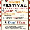 7/23・24開催の夏フェスについて②