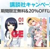Kindle: 講談社の大規模セール「夏☆電書2018」が始まる。「秋田書店セール」も。他にも2冊以上の購入で 20% ポイント還元キャンペーンも