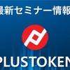【名古屋】Plustokenセミナー情報