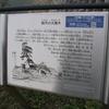 説明板諸相:大雁木のモニュメント