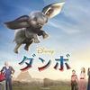 映画ダンボ3/29公開(2019)評価と期待値