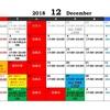 12月および年明け第1週の予定