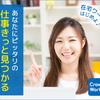"""「毎月の副収入があと3万円欲しい!」と思ったので、副業するためにまずは""""クラウドワークス""""に登録してみた。"""