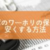 【2万円以下】台湾のワーホリ1年以上の海外旅行保険を安くする方法