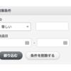 ActiveAdminでカスタムフィルターを実装する