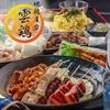 【オススメ5店】福岡県その他(福岡)にあるお酒が人気のお店