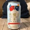 『水曜日のネコ』というビール