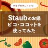 ストウブ(Staub)のお鍋ピコ・ココットを使ってみた!使い心地・感想をレビュー!