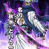 """力勢力シーカード:名刀""""秋水""""という一品"""