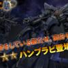 【機動戦士ガンダム】追加機体はハンブラビ【バトルオペレーション2】