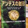 書籍紹介:アンデスの封印 秘かに伝承されていた[神々の予言]の真実