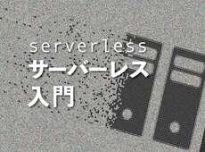 サーバーレスのメリット&本質を、AWS Lambdaを使って理解しよう