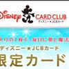 JCBカードのディズニーデザインに期間限定カード登場|このカードを選ぶ人は「可愛くて仕方ない」