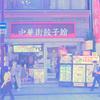 中華街餃子館