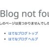 ブログ歴 1 年、約 30 記事を書いたボクが他人のブログを斜め上から斬るよ!【 その 2 】