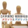 【大学受験】個別指導塾のメリットとデメリット