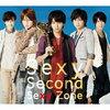 【Sexy Zone】「名脇役」は「A MY GIRL FRIEND」のアンサーソング説