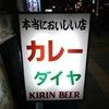 【大阪】看板に偽りなし!本当においしい店「カレーダイヤ」