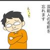 【マンガ】おとぼけ夫劇場~西…秀…???~